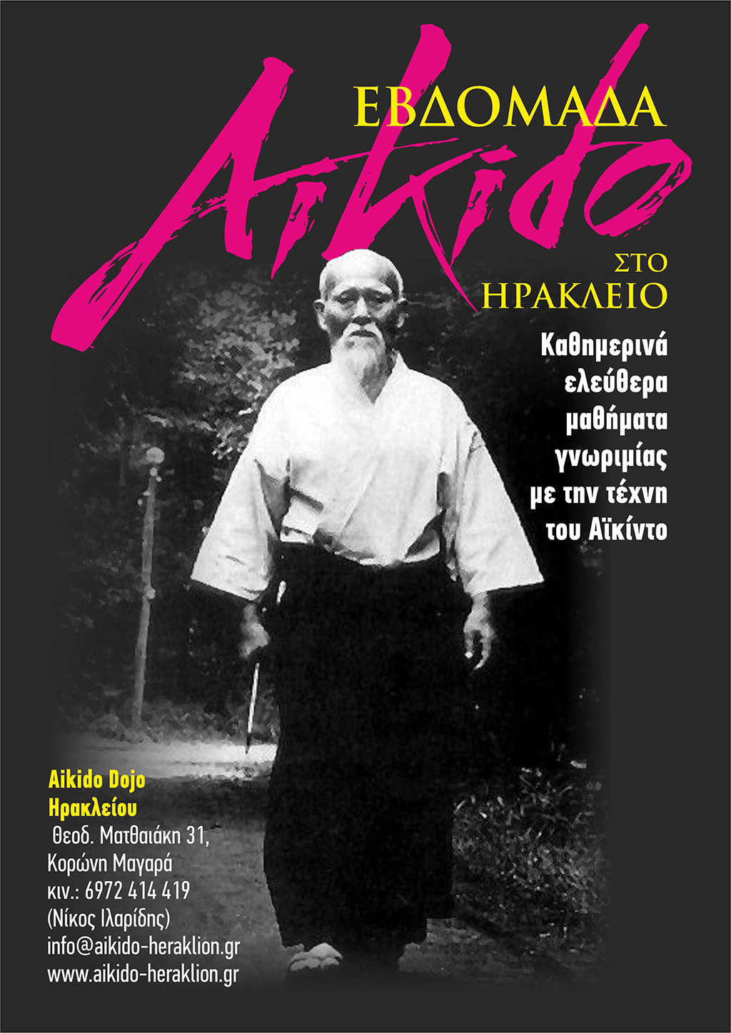 Aikido - Aiado - Heraklion Center
